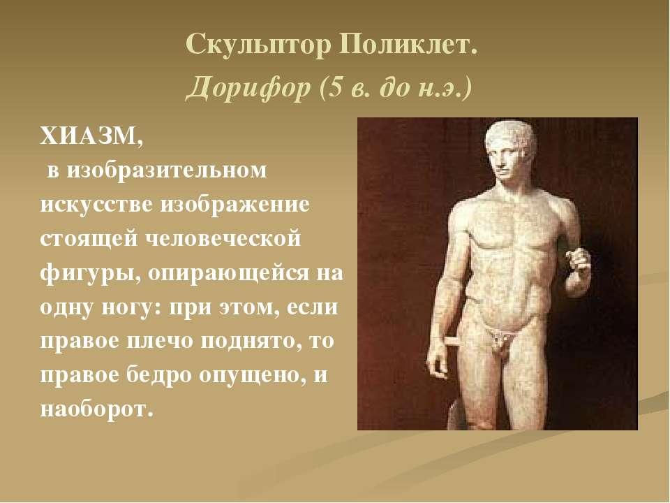 Скульптор Поликлет. Дорифор (5 в. до н.э.) ХИАЗМ, в изобразительном искусстве...