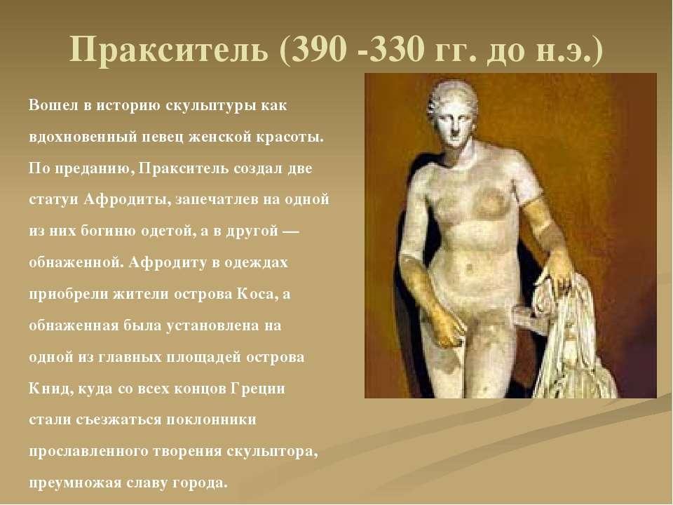 Пракситель (390 -330 гг. до н.э.) Вошел в историю скульптуры как вдохновенный...