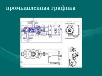 промышленная графика