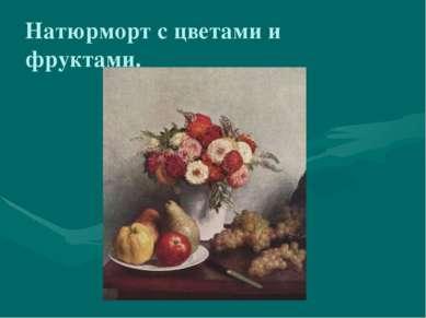 Натюрморт с цветами и фруктами.