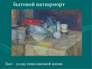 бытовой натюрморт Быт - уклад повседневной жизни .