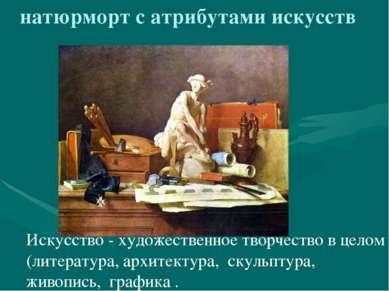 натюрморт с атрибутами искусств Искусство - художественное творчество в целом...