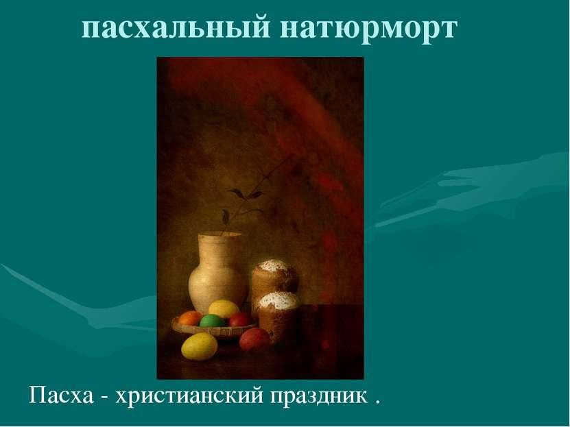 пасхальный натюрморт Пасха - христианский праздник .