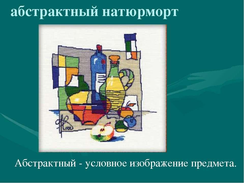 абстрактный натюрморт Абстрактный - условное изображение предмета.
