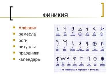 ФИНИКИЯ Алфавит ремесла боги ритуалы праздники календарь