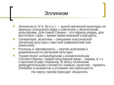 Эллинизм Эллинизм (с IV в. до н.э.) – выход греческой культуры за границы элл...
