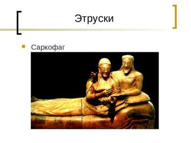 Этруски Саркофаг