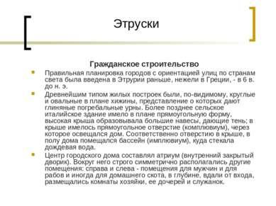 Этруски Гражданское строительство Правильная планировка городов с ориентацией...