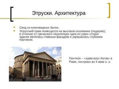 Этруски. Архитектура Свод из клиновидных балок. Этрусский храм помещался на в...