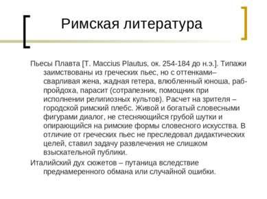 Римская литература Пьесы Плавта [Т. Maccius Plautus, ок. 254-184 до н.э.]. Ти...