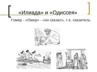 «Илиада» и «Одиссея» Гомер - «Омер» - «он сказал», т.е. сказитель