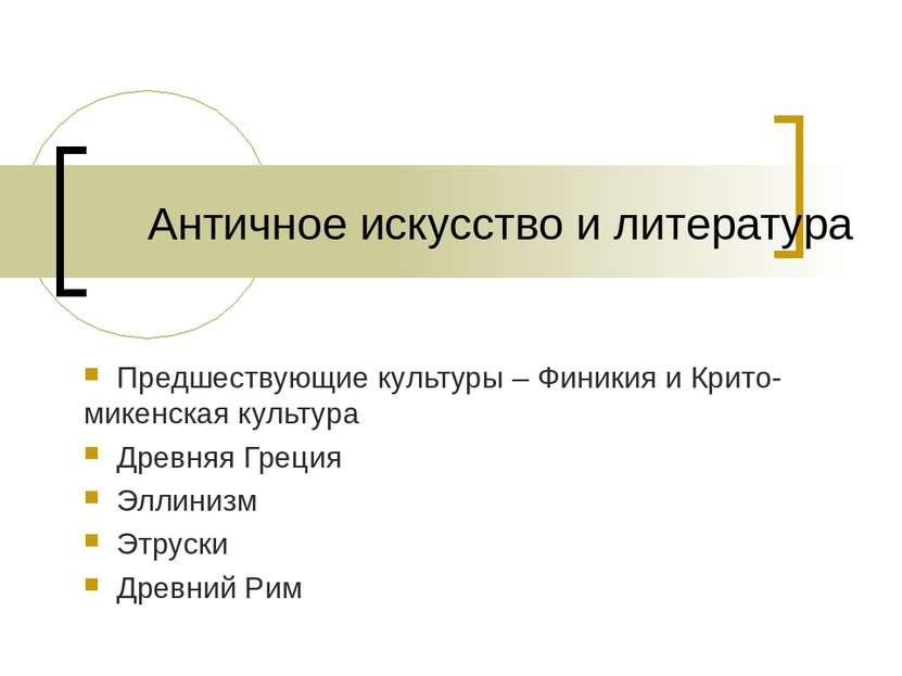Античное искусство и литература Предшествующие культуры – Финикия и Крито-мик...