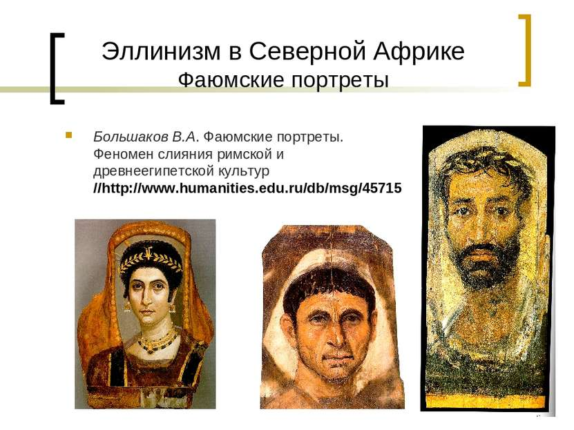Эллинизм в Северной Африке Фаюмские портреты Большаков В.А. Фаюмские портреты...