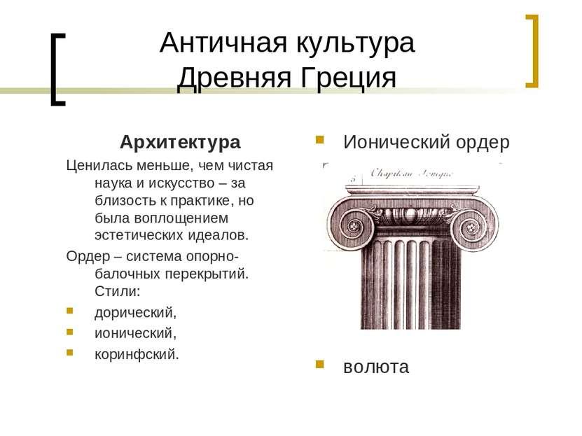 Античная культура Древняя Греция Архитектура Ценилась меньше, чем чистая наук...