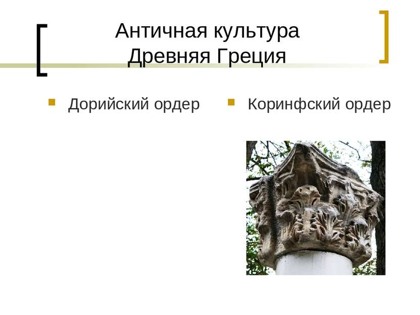 Античная культура Древняя Греция Дорийский ордер Коринфский ордер
