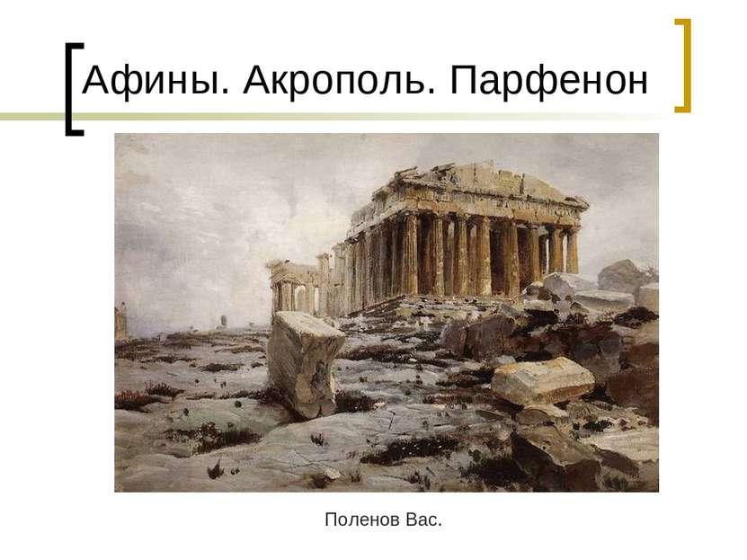 Афины. Акрополь. Парфенон Поленов Вас.