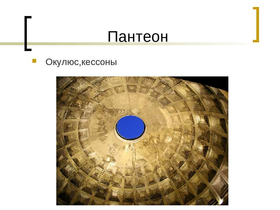Пантеон Окулюс,кессоны