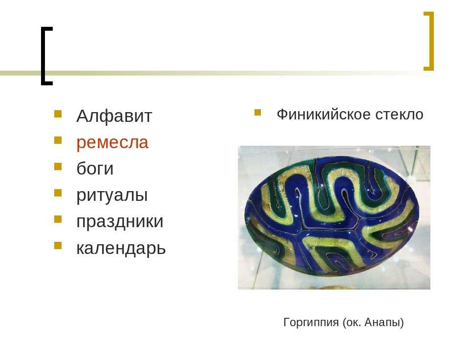 Алфавит ремесла боги ритуалы праздники календарь Финикийское стекло Горгиппия...