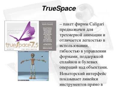 Редакторы трехмерной Графики Kompas