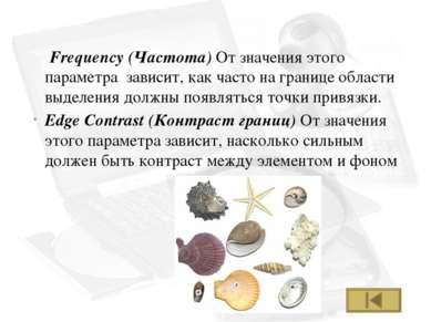 Использование инструментов выделения «Волшебная палочка». Параметры инструмен...