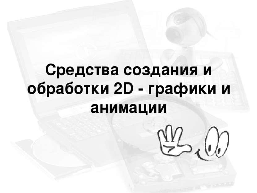 Редакторы векторной графики Adobe Illustrato
