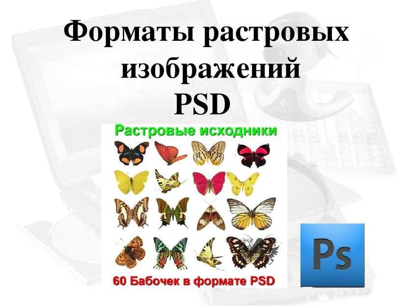 Форматы растровых изображений JGP