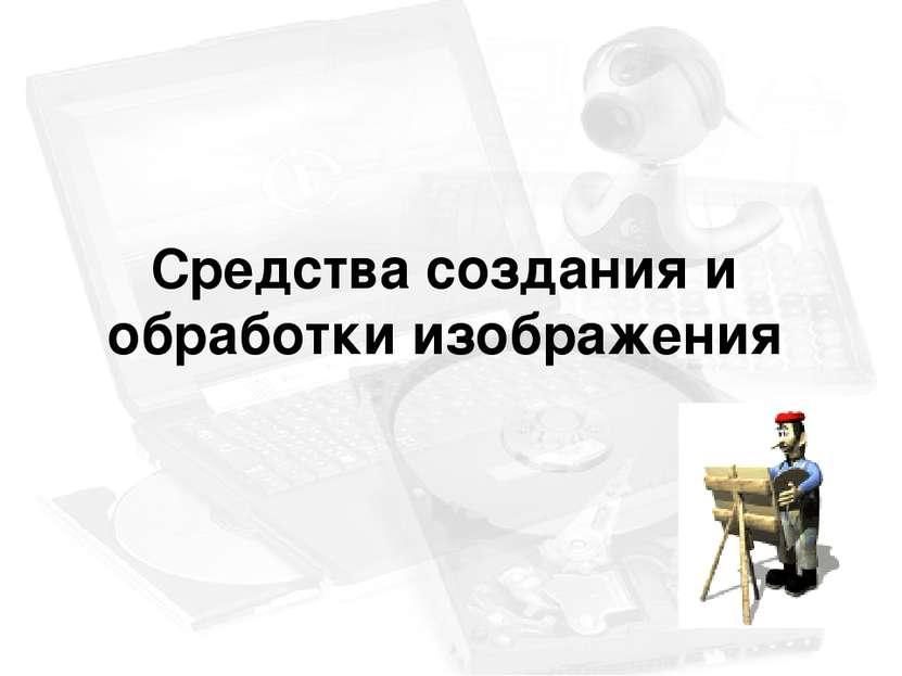 PhotoImpact - графический пакет, разработанный фирмой Ulead Systems, предназн...