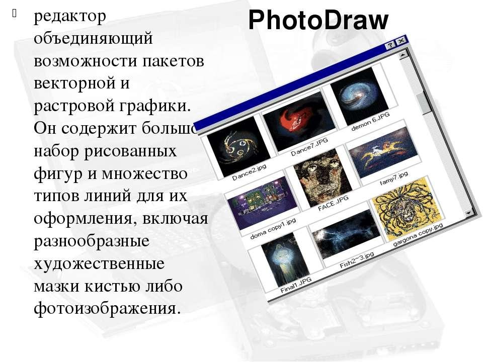 Painter - программа редактирования растровой живописи фирмы Metacreations. Pa...