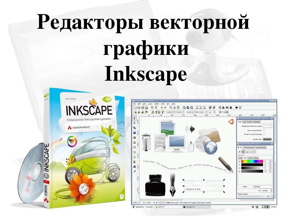 CorelDRAW - графический редактор, обладающий широкими возможностями и огромно...