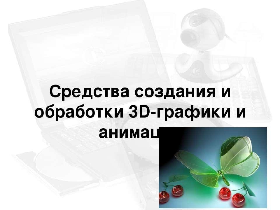 Редакторы трехмерной Графики 3ds max