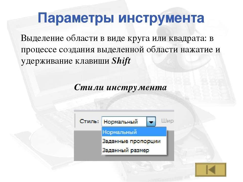 Слои предоставляют пользователю возможность редактировать отдельные элементы ...