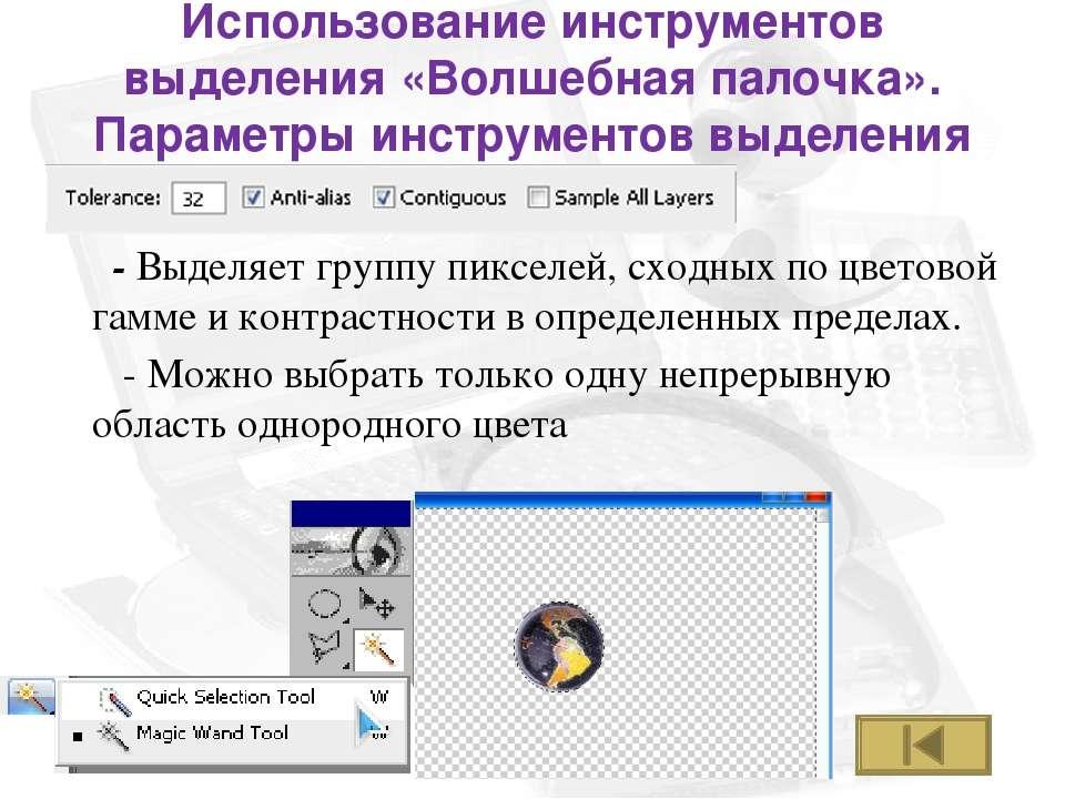 Параметры слоя Создание слоя Normal (Обычный) – режим отображения слоя. Opaci...
