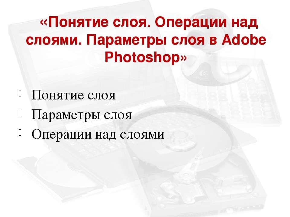 Операции над слоями Блокировки слоя [ ]Перемещение [ ]Защита прозрачности [ ]...