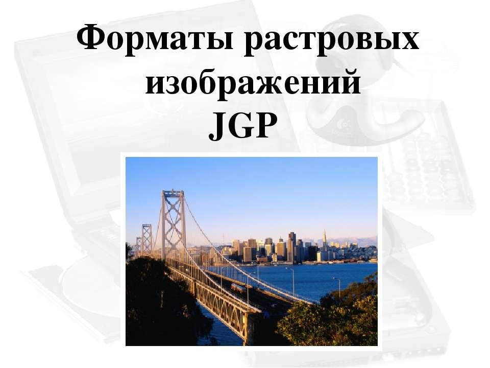 PhotoDraw редактор объединяющий возможности пакетов векторной и растровой гра...