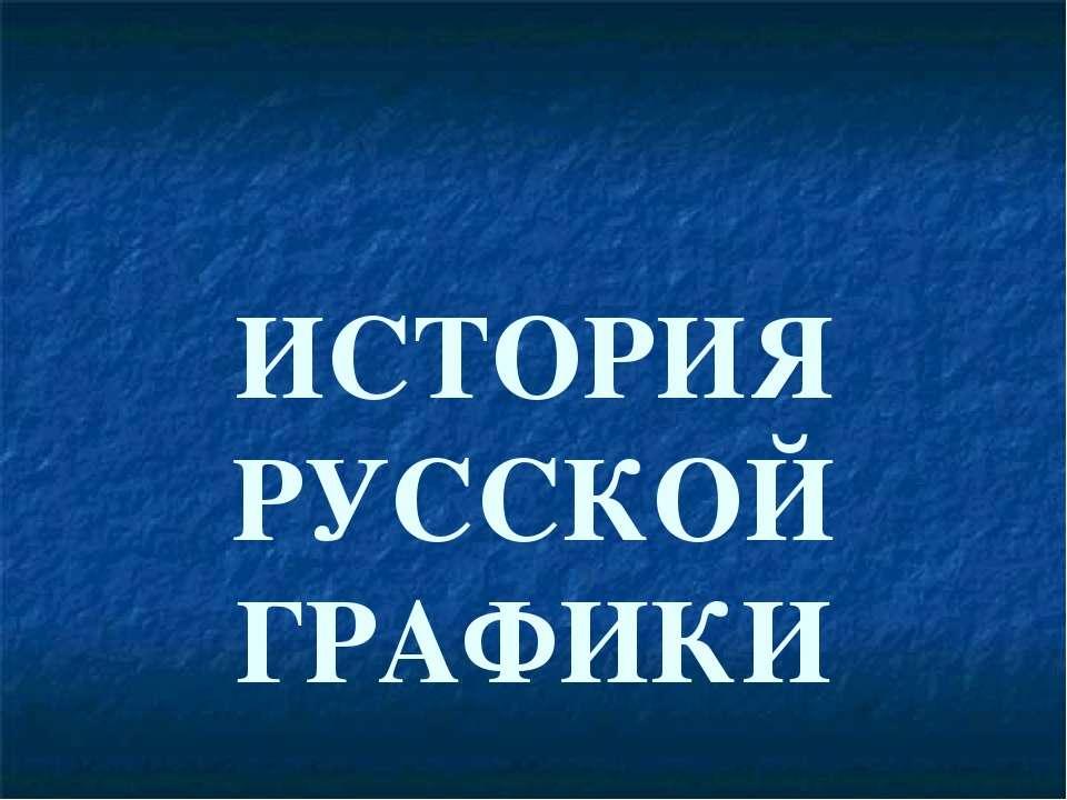 ИСТОРИЯ РУССКОЙ ГРАФИКИ