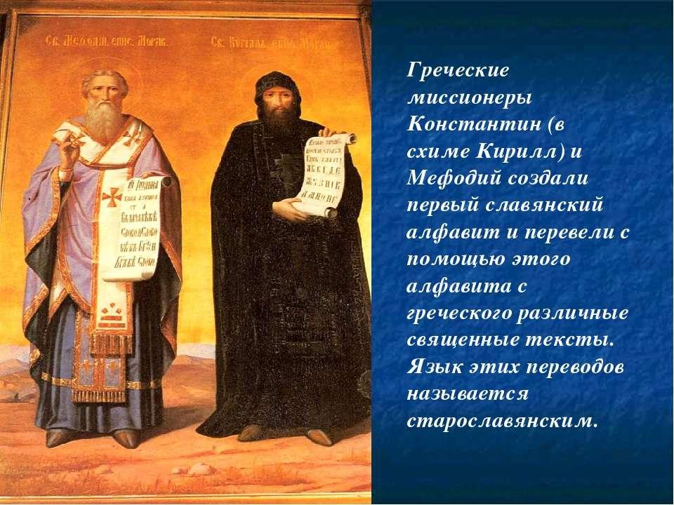 Греческие миссионеры Константин (в схиме Кирилл) и Мефодий создали первый сла...