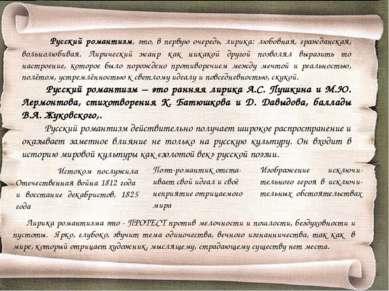Русский романтизм, это, в первую очередь, лирика: любовная, гражданская, воль...