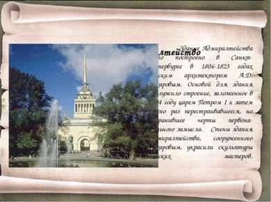 А.Д. Захаров. Адмиралтейство Здание Адмиралтейства было построено в Санкт-Пет...