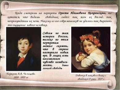 Девочка в маковом венке с гвоздикой в руке. 1819 г Совсем не зная истории Рос...