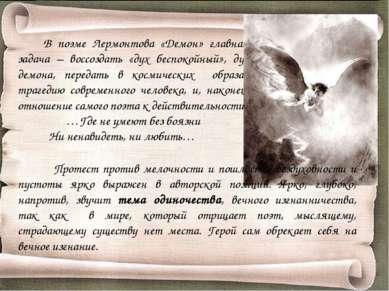 В поэме Лермонтова «Демон» главная задача – воссоздать «дух беспокойный», дух...