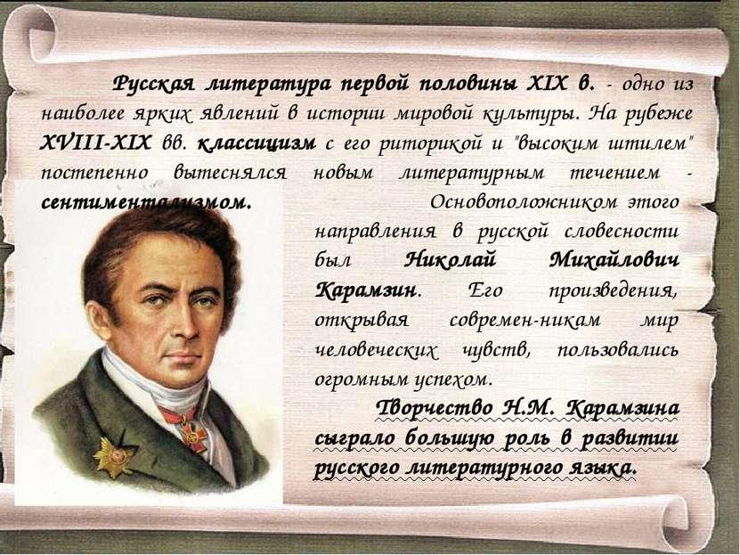 Основоположником этого направления в русской словесности был Николай Михайлов...