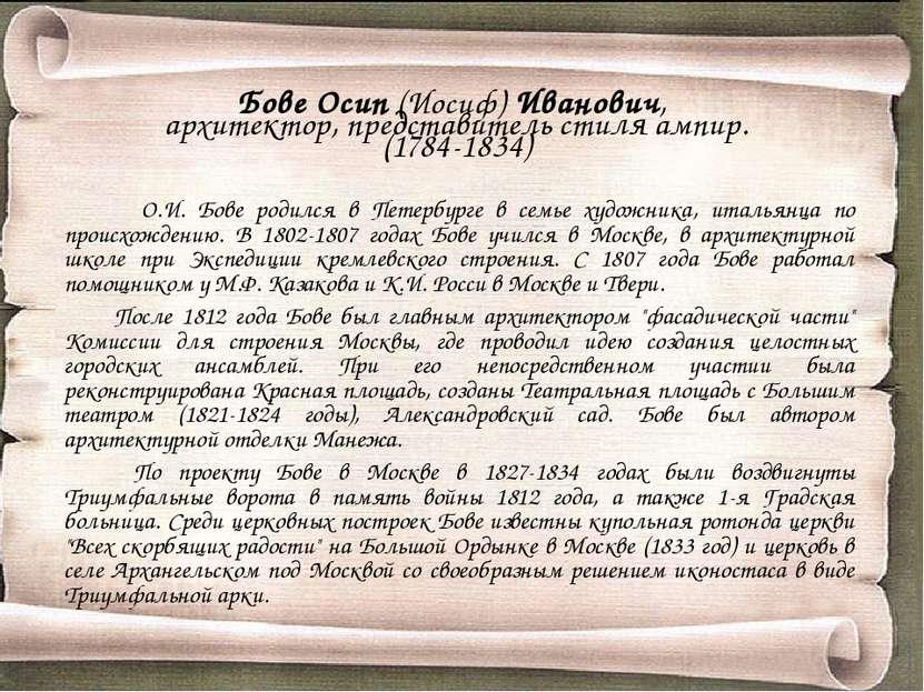 Бове Осип (Иосиф) Иванович, архитектор, представитель стиля ампир. (1784-1834...