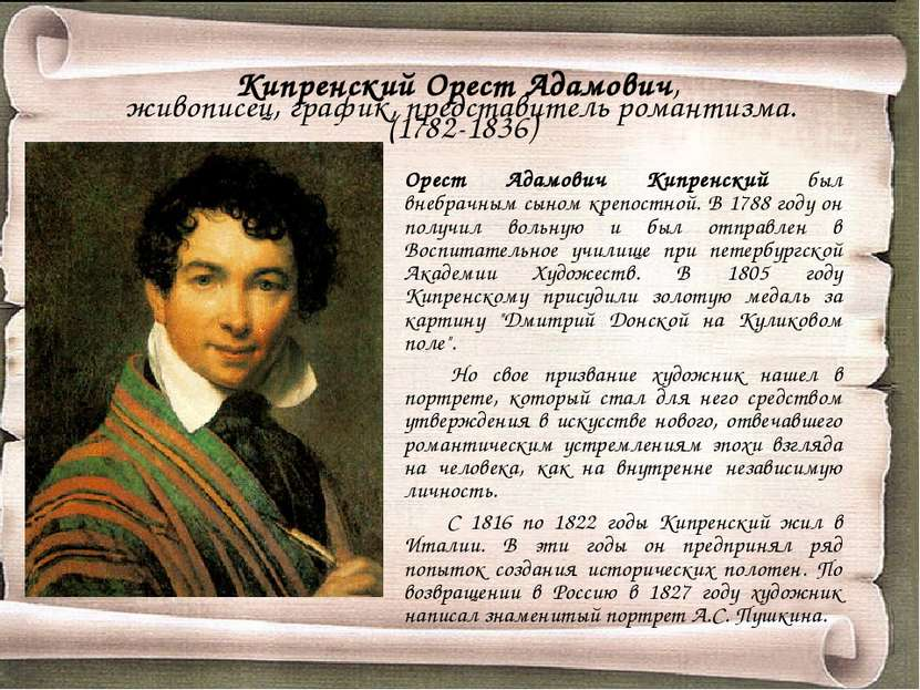 Кипренский Орест Адамович, живописец, график, представитель романтизма. (1782...