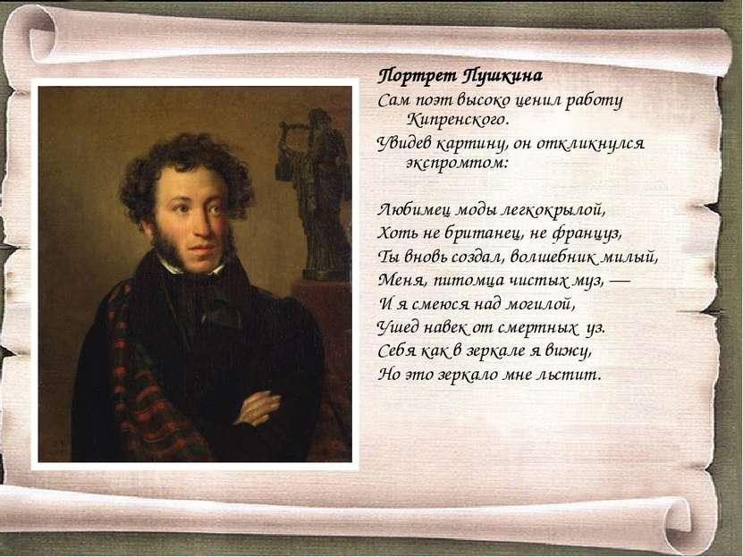 Портрет Пушкина Сам поэт высоко ценил работу Кипренского. Увидев картину, он ...