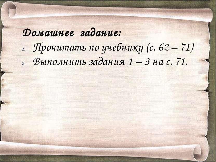Домашнее задание: Прочитать по учебнику (с. 62 – 71) Выполнить задания 1 – 3 ...