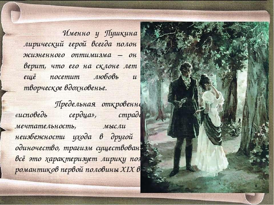 Именно у Пушкина лирический герой всегда полон жизненного оптимизма – он вери...