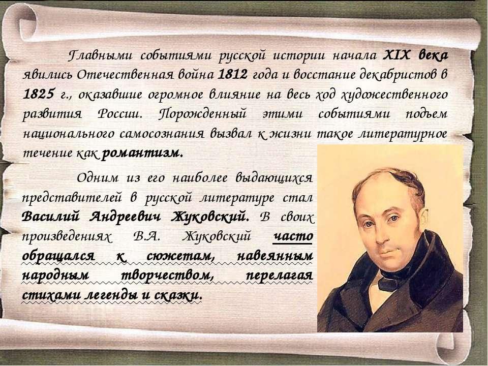 Главными событиями русской истории начала XIX века явились Отечественная войн...