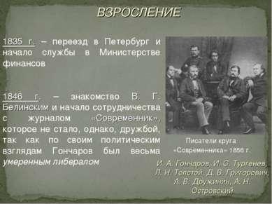 ВЗРОСЛЕНИЕ 1835 г. – переезд в Петербург и начало службы в Министерстве финан...