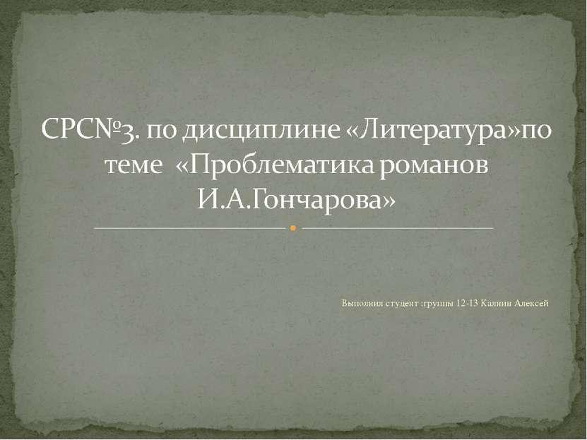 Выполнил студент :группы 12-13 Калнин Алексей