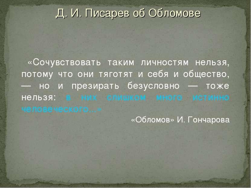 «Сочувствовать таким личностям нельзя, потому что они тяготят и себя и общест...